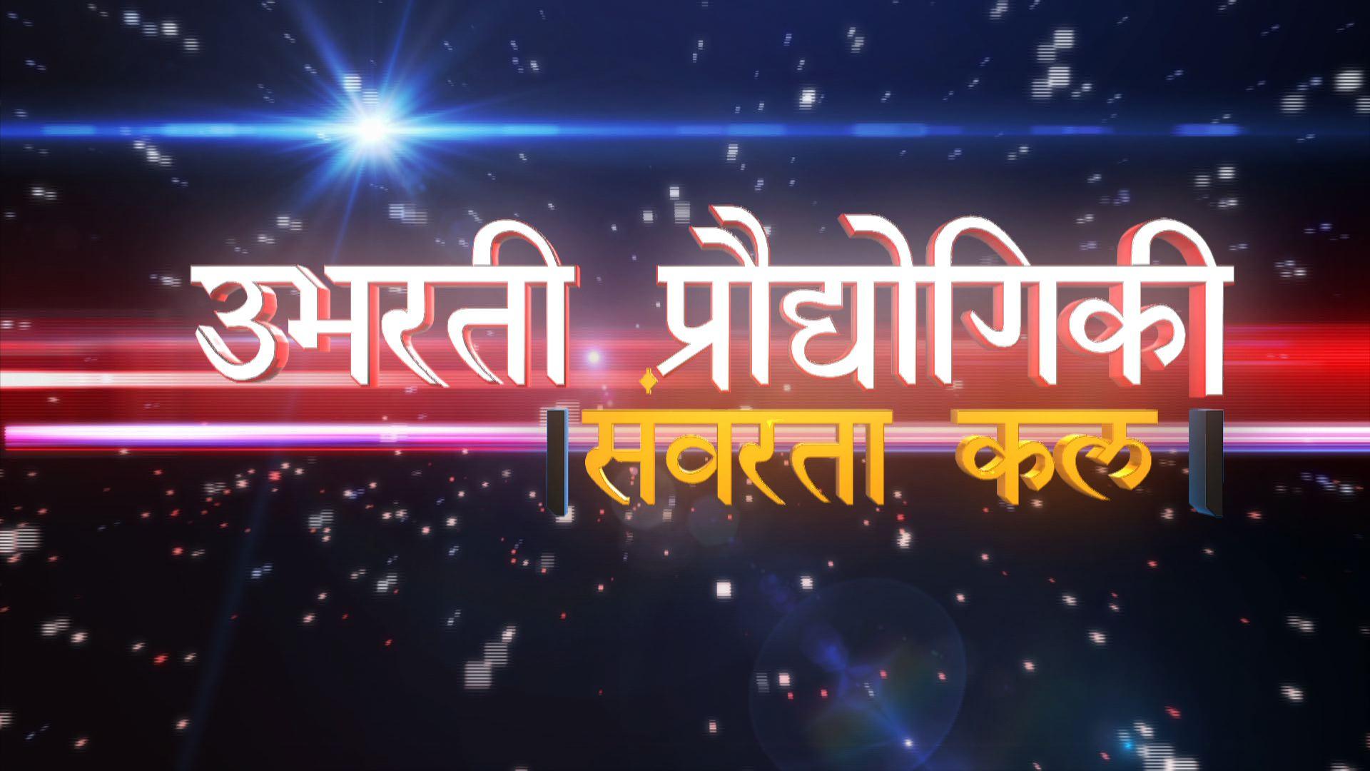 Ubharti Prodyogiki Sanwarta Kal