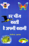 every_thing_has_a_history_hindi