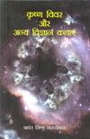 krishna-vivar