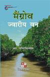 mangrovehindismall