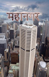 megacity cover